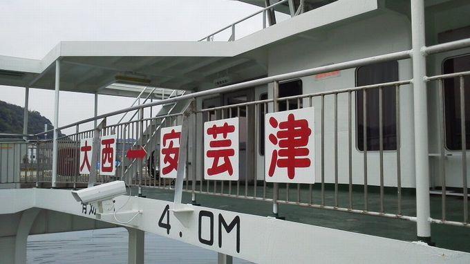 安芸津フェリー-大崎上島