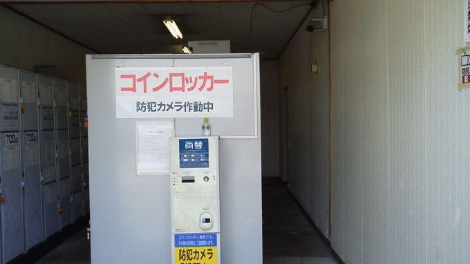尾道駅コインロッカー
