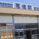 尾道駅周辺のコインロッカー、手荷物預かり情報