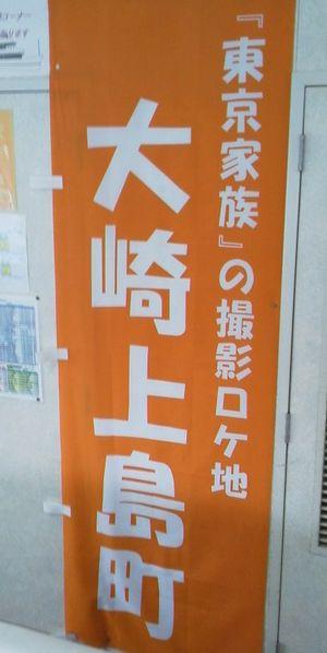 東京家族ロケ地-大崎上島