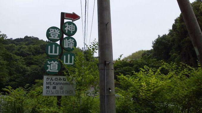 神峰山-登山道大崎上島