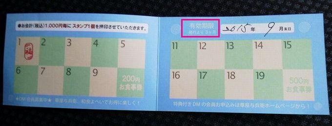 1,000円で1個-華屋与兵衛スタンプカード有効期限