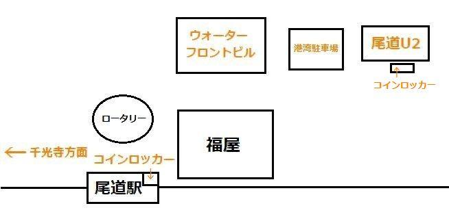 JR尾道駅周辺図