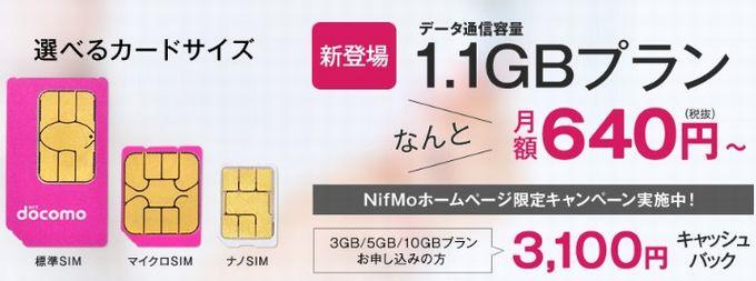 NifMo-格安SIM