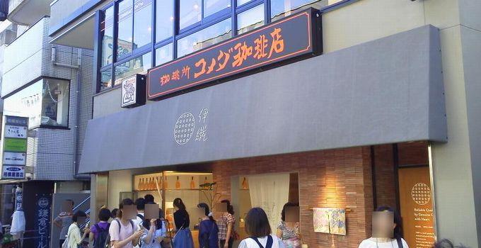 コメダ珈琲-鎌倉小町通り