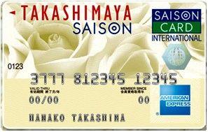 デザイン-タカシマヤセゾンカード