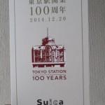 東京駅開業100周年記念Suicaが届いたよ!デザインを東京駅の写真とともに公開