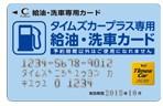 専用給油・洗車カード-タイムズカープラス