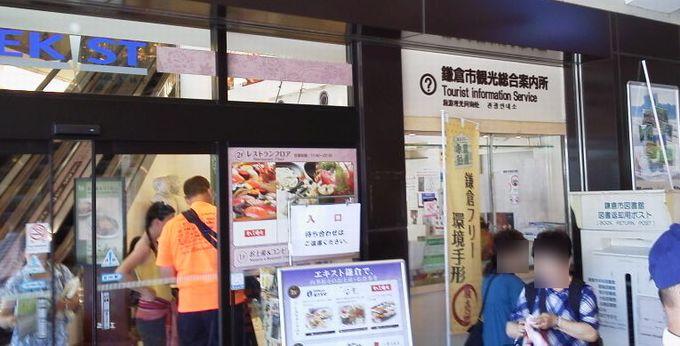 鎌倉駅観光案内所