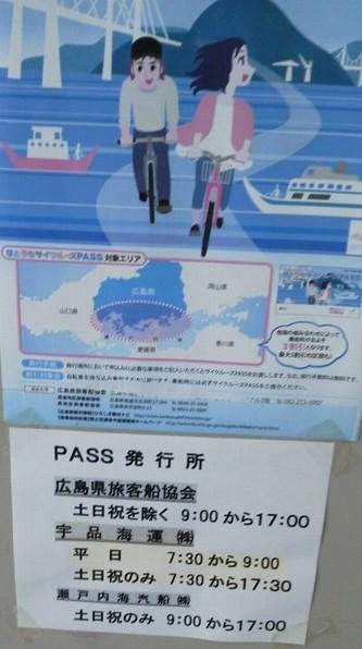サイクルーズパス-広島港