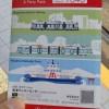 紙になった広島の乗り放題券【一日乗車乗船券】なら宮島観光でもっと節約できる!
