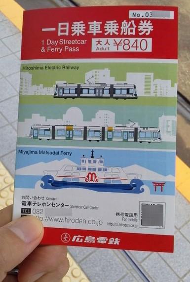 一日乗車乗船券-広島電鉄