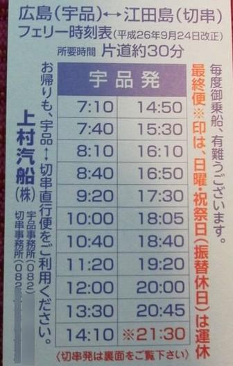宇品発切串港行きの時刻表-江田島
