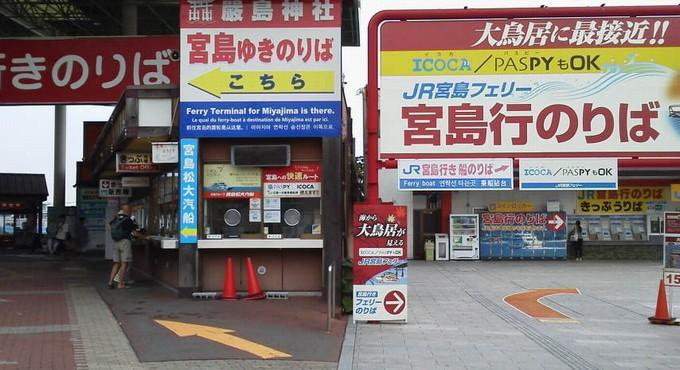 宮島行きフェリー乗り場-広島