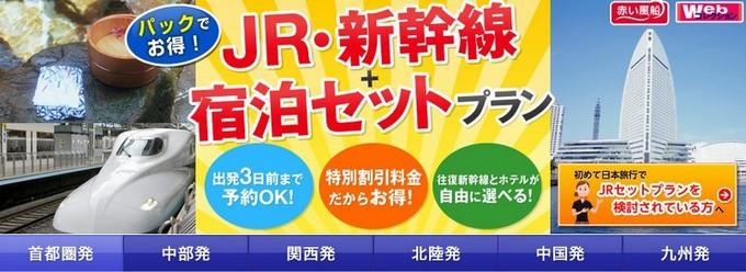 日本旅行の新幹線セットプラン