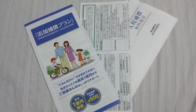 楽天カード保険-追加補償プラン