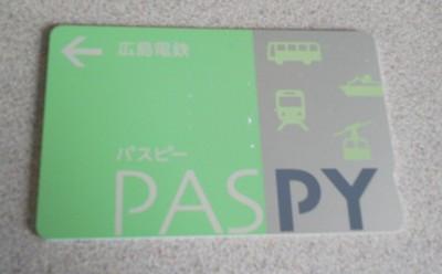 無記名PASPY-広島