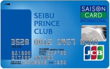 西武プリンスクラブカードの年会費