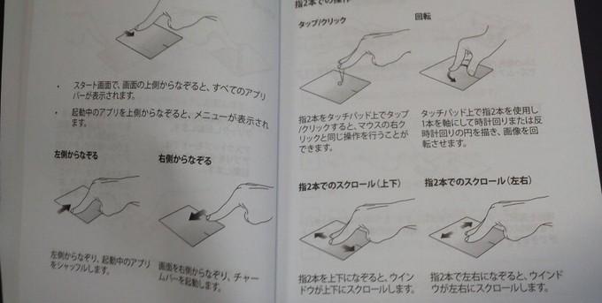 説明書-asus eeebook x205ta