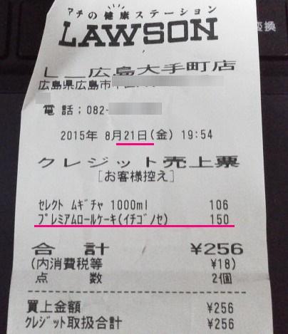 21日にイチゴプレミアムロールケーキ-ローソン