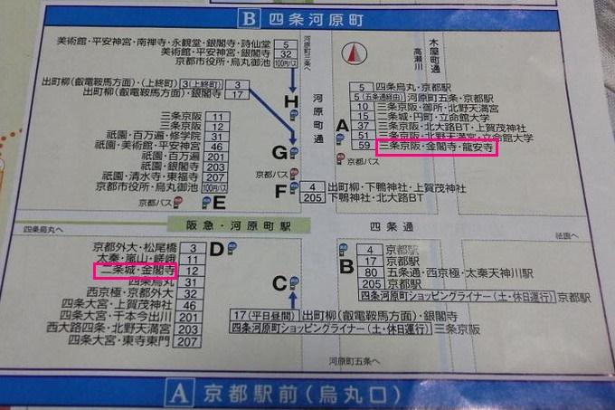 乗り換え場所-京都バス