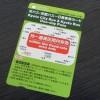 京都バスの一日乗車券なら500円で乗り放題!購入場所や使い方、優待施設は?