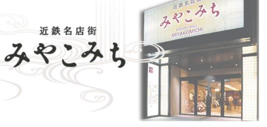 地下街みやこみち-京都