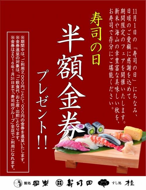 寿司の日キャンペーン-寿司田