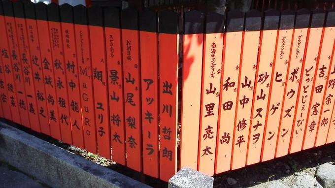 芸能人車折神社-京都