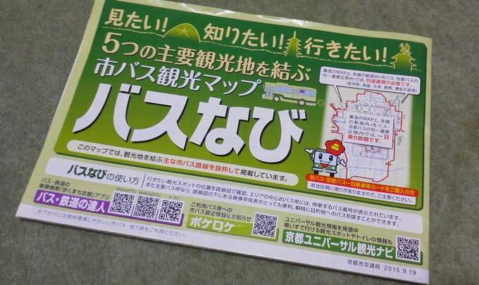 路線図-京都バス