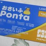 ローソンの「おさいふPonta」は最大1.2%の還元率!ネット通販でも使える