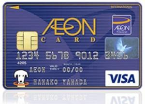 イオンカード(WAON一体型)の年会費