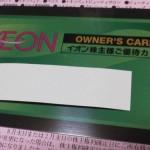 イオンの株主優待「オーナーズカード」の特典まとめ!これお得すぎない?