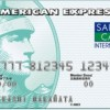 セゾンパール・アメックスカードが海外旅行でもお得な理由。マイルもためやすい
