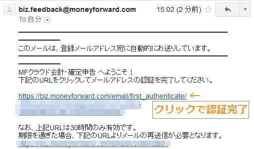 メール認証-MFクラウド会計