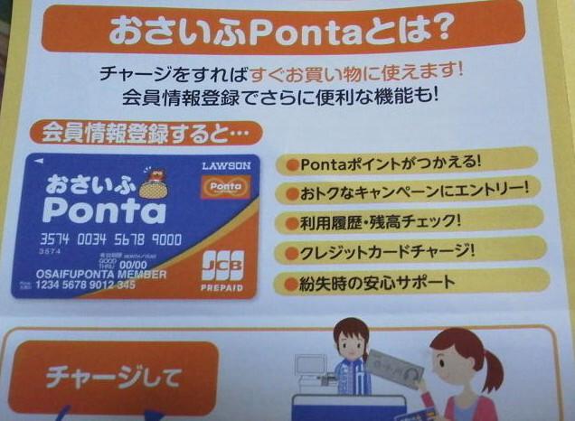 会員登録-おさいふPonta
