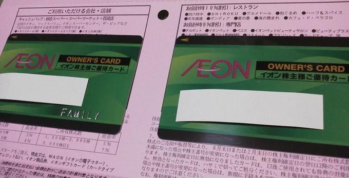 家族カード-イオンオーナーズカード
