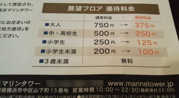 料金-横浜マリンタワー