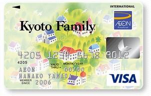京都ファミリーカード年会費