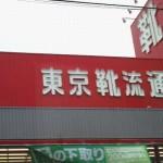 東京靴流通センターで安く買う方法5つ!シニア割引、誕生日クーポン、メルマガ特典など