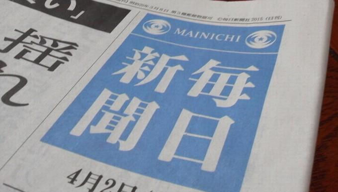 毎日新聞でTポイント