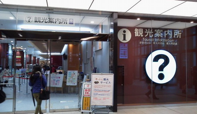 観光案内所-金沢駅