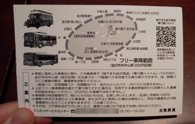 金沢バス1日乗車券注意点