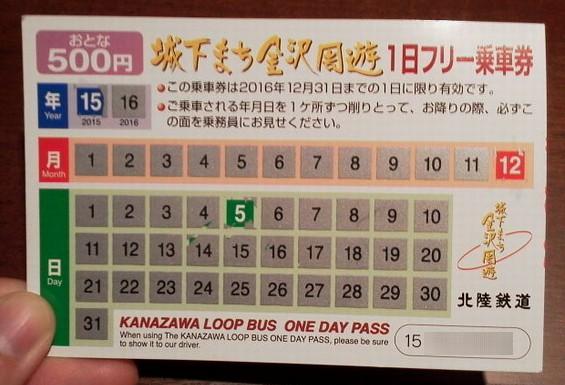 金沢バス1日乗車券