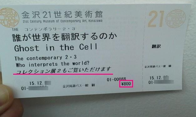 金沢21世紀美術館のチケット