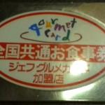 ジェフグルメカードは期限なし・おつりアリの超お食事券!