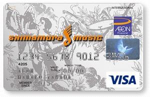 年会費無料-シマムラミュージックカード