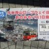 尾道観光はロープウェイとバスの1日乗車券「おのみちフリーパス」で節約できる