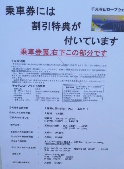 割引-千光寺山ロープウェイ乗車券尾道