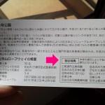 尾道千光寺のロープウェイ乗車券には割引特典が!優待施設まとめ